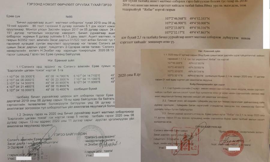Засгийн газрын тогтоолыг зөрчин бичил уурхайгаар ашигт малтмал олборлох гэрээ байгуулжээ
