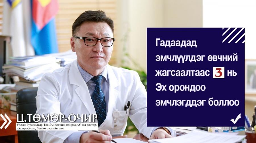 Ц.Төмөр-Очир: Гадаадад эмчлүүлдэг өвчний жагсаалтаас 3-г нь Эх орондоо эмчилдэг боллоо