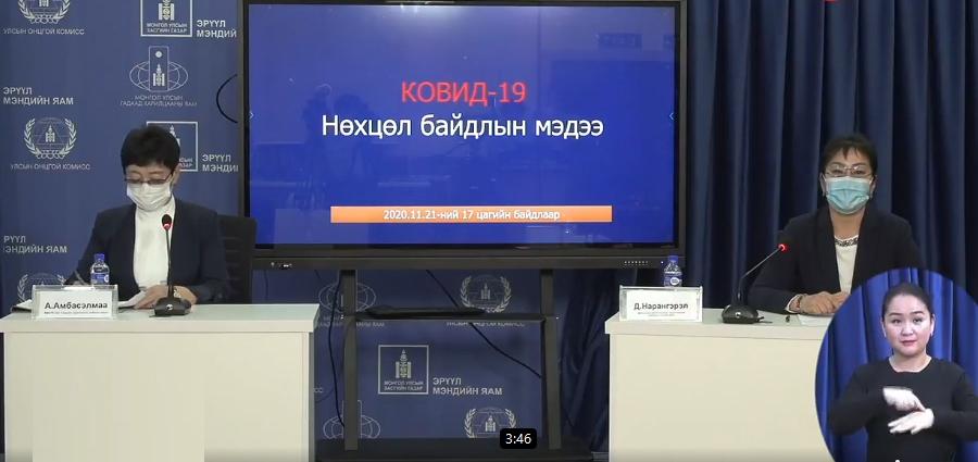 А.Амбасэлмаа:Замын-Үүд суманд 4 тохиолдол шинээр нэмэгдлээ