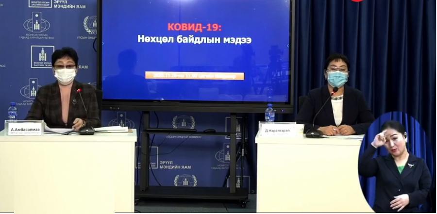 А.Амбасэлмаа: Шинээр 22 тохиолдол нэмж бүртгэгдлээ