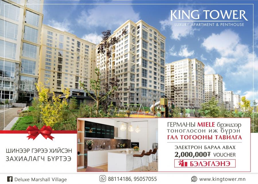 KING TOWER: MIELE брэндээр тоноглосон гал тогооны иж бүрэн тавилга