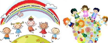 Хүүхдийн баярын соёл, урлагийн арга хэмжээний  хөтөлбөр