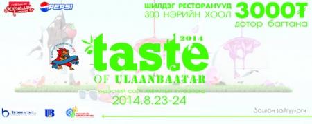 """""""Taste of UB"""" олон үндэстний хоолны өдөрлөг амралтын өдрүүдэд болно"""