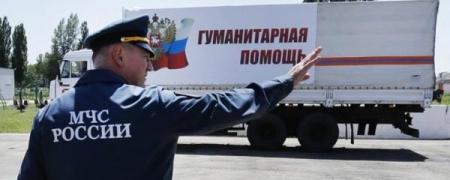 Украинд хүмүүнлэгийн тусламж илгээхэд бэлэн гэв
