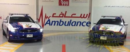 Дубайн дээд зэрэглэлийн түргэн тусламжийн үйлчилгээ