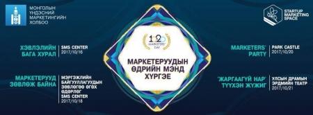 Монголын маркетеруудын өдөр энэ сарын 20-нд тохионо