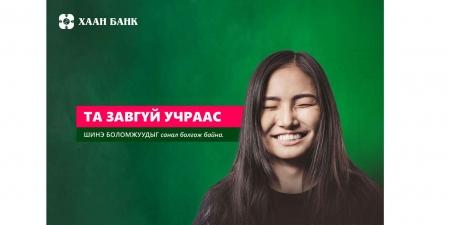 'Онлайн бүртгэл' үйлчилгээ Монголд анх удаа