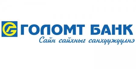 Голомт банк: Нээлттэй ажлын байр