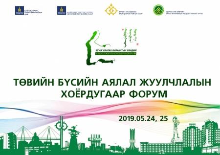 Төвийн бүсийн аялал жуулчлалын хоёрдугаар форум болно
