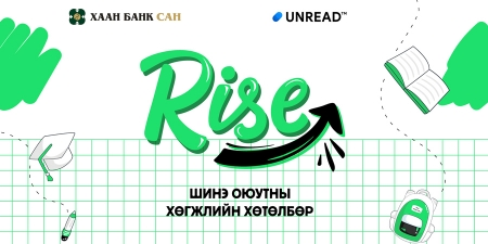 """Хаан банкнаас зохион байгуулж буй """"RISE"""" шинэ оюутны хөгжлийн хөтөлбөрийн бүртгэл эхэллээ"""