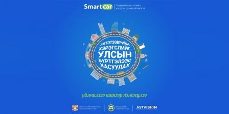 Smartcar системд шинэ үйлчилгээ нэмэгдлээ