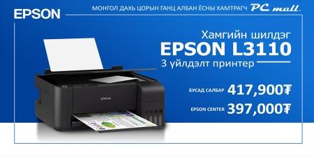 Таны хэрэгцээг бүрэн хангах 3 үйлдэлт принтер Epson L3110