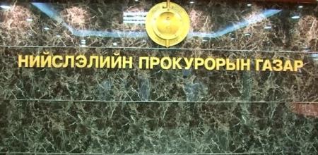 НПГ-ын Ерөнхий прокуророор Ш.Нямдоржийг томилжээ