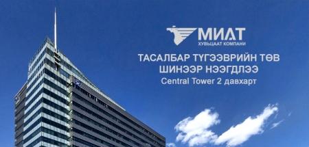 МИАТ компани Сэнтрал тауэрт Тасалбар түгээврийн төвөө нээлээ