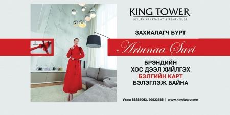 KING TOWER - Сар шинийн бэлэг ARIUNAA SURI брэнд