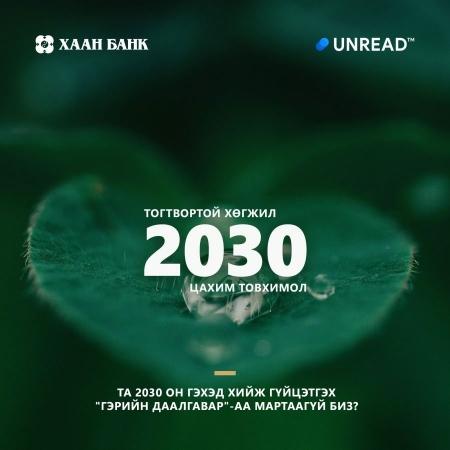 Тогтвортой хөгжлийг дэмжих чиглэлд  ХААН Банк түүчээлэн ажиллаж байна