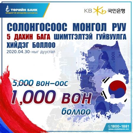 Солонгосоос Монгол руу 5 дахин бага шимтгэлтэй гадаад гуйвуулга хийдэг боллоо