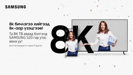 Samsung 8K, S20-ыг хосоор нь PC mall-оос