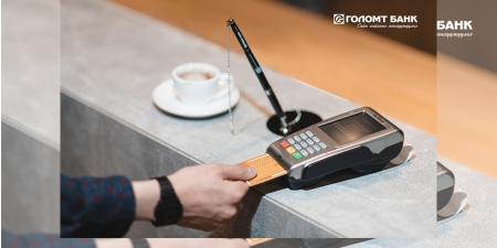 Голомт банк бизнес эрхлэгч та бүхэнд ПОС төхөөрөмжийг онлайнаар захиалах боломжийг олгож байна