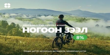 ''Ногоон зээл''-ээр унадаг дугуй, цахилгаан мотоцикль, скутер аваарай