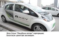 Нийслэлийн захиргаа цахилгаан автомашиныг хэрэглээнд туршиж байна