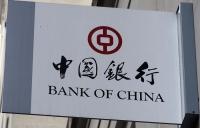Bank of China-гийн салбарыг Монголд байгуулах албан ёсны хэлэлцээр хийгдээгүй ч ...