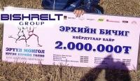 """""""Бишрэлт групп""""-ынхэн   гүйлтийн тэмцээний ялагчдад шагналыг нь өгөлгүй хулхиджээ"""