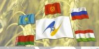 Евразийн эдийн засгийн холбоо улс төржилтийн хүнд зам туулж явна