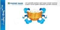Сар шинийн баярын өдрүүдээр Голомт банкны  ажиллах цагийн хуваарь