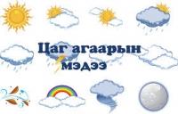 Улаанбаатарт 15-17 градус хүйтэн