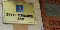 МАН-ын бүлгийн гишүүд Эрүүл мэндийн сайдыг яаралтай томилохыг шаардлаа