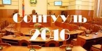 УИХ-ын 2016 оны сонгуульд АН, МАН-аас  нэр дэвшигчид тодорлоо