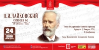 П.И.Чайковскийн сүүлчийн симфони, төгөлдөр хуурын концерт тоглогдоно
