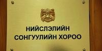 Сонгуулийн зардлын тайлангаа ирэх сарын 14-ний дотор мэдүүлэх үүрэгтэй