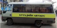 ЕБС-иудад автобусны стандартыг хангах шаардлага хүргүүлнэ