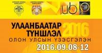"""""""Улаанбаатар түншлэл-2016"""" үзэсгэлэн худалдаа болно"""