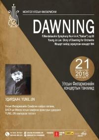 Улсын Филармонийн Симфони найрал хөгжим Солонгос удирдаачтай хамтран тоглоно