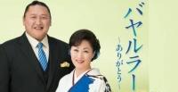 Н.Цэвэгням  Японы дуучинтай хамтран цомог гаргажээ