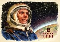 Хүн төрөлхтөн анх сансарт ниссэн өдөр