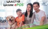 Цаасгүй, цахим и-баримт ePOS үйлчилгээ шинээр гарлаа