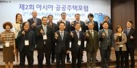 """""""Азийн нийтийн орон сууцны олон улсын форум"""" Сөүл хотод болж байна"""