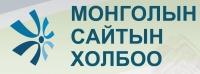 Монголын Сайтын Холбооны найман жилийн ой тохиож байна