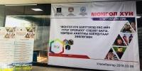 """Монгол хүүхдүүд ОУ-д өрсөлдөх чадвараа 2021 онд """"шалгуулна"""""""