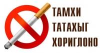 14-18 насныхны дунд архи, тамхины хэрэглээ огцом нэмэгджээ