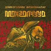 АУДИО: Монголчууд Японыг түшихийг оролдсон нь