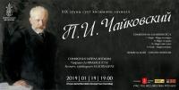 Улсын Филармони П.И.Чайковскийн бүтээлээр тоглолт хийнэ