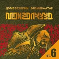 АУДИО: Монгол дахь социализм