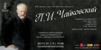Суут хөгжмийн зохиолч П.И.Чайковскийн сод бүтээл эгшиглэнэ