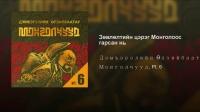 АУДИО: Зөвлөлтийн цэрэг Монголоос гарсан нь