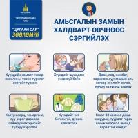 Цагаан сарын зөвлөмж